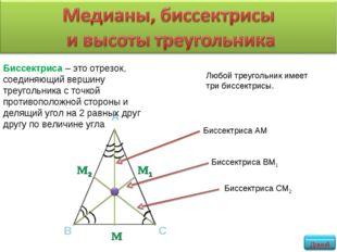 Биссектриса – это отрезок, соединяющий вершину треугольника с точкой противоп