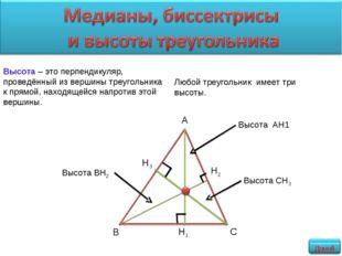 Высота – это перпендикуляр, проведённый из вершины треугольника к прямой, нах