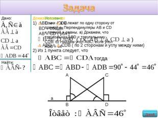 Условие: Точки А и С лежат по одну сторону от прямой а. Перпендикуляры АВ и C