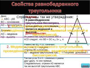 Доказательство: Равенство ВD = DС означает, что точка D – середина стороны ВС