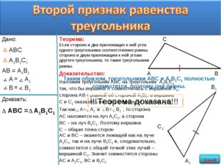 Теорема: Если сторона и два прилежащих к ней угла одного треугольника соответ