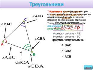 Периметр треугольника – это сумма всех длин его сторон Формула периметра: Тре