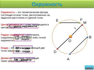 Окружность – это геометрическая фигура, состоящая из всех точек, расположенны