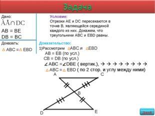Условие: Отрезки АЕ и DC пересекаются в точке В, являющейся серединой каждого
