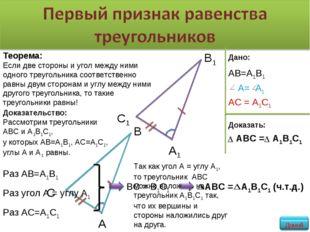 Теорема: Если две стороны и угол между ними одного треугольника соответственн