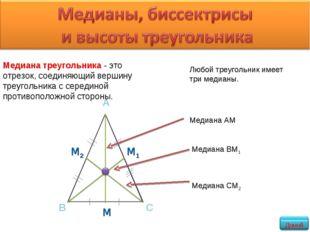 Медиана треугольника - это отрезок, соединяющий вершину треугольника с середи