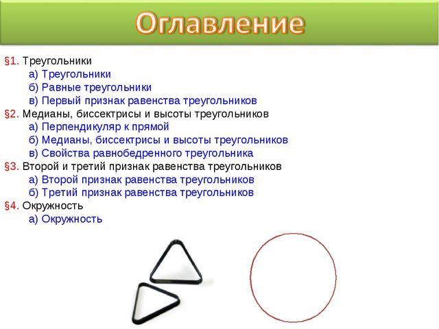 §1. Треугольники а) Треугольники б) Равные треугольники в) Первый признак рав...