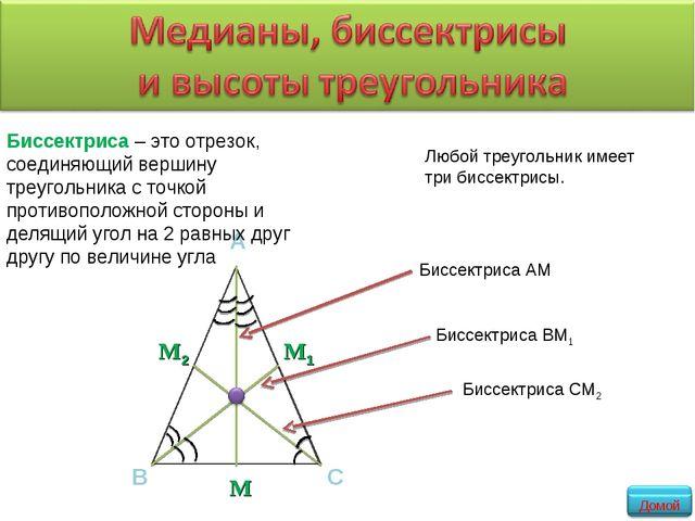 Биссектриса – это отрезок, соединяющий вершину треугольника с точкой противоп...