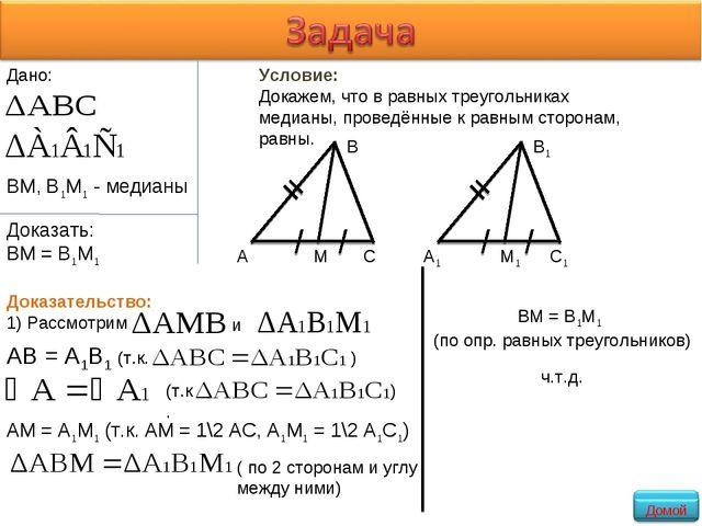 Условие: Докажем, что в равных треугольниках медианы, проведённые к равным ст...