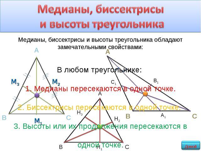 В любом треугольнике: 1. Медианы пересекаются в одной точке. 2. Биссектрисы п...