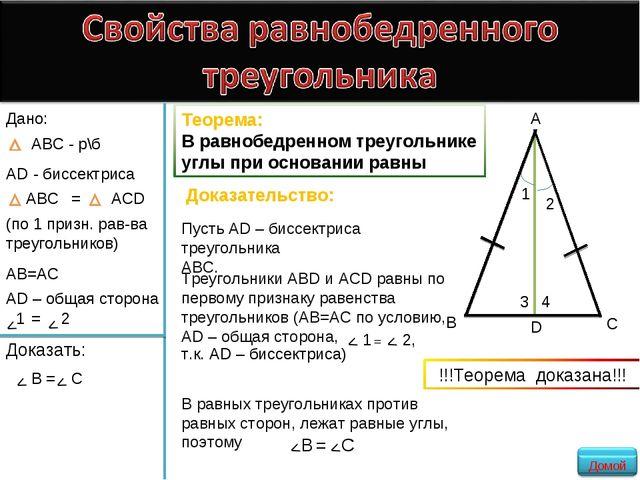 Дано: ABC - р\б AD - биссектриса ABC = ACD (по 1 призн. рав-ва треугольников)...