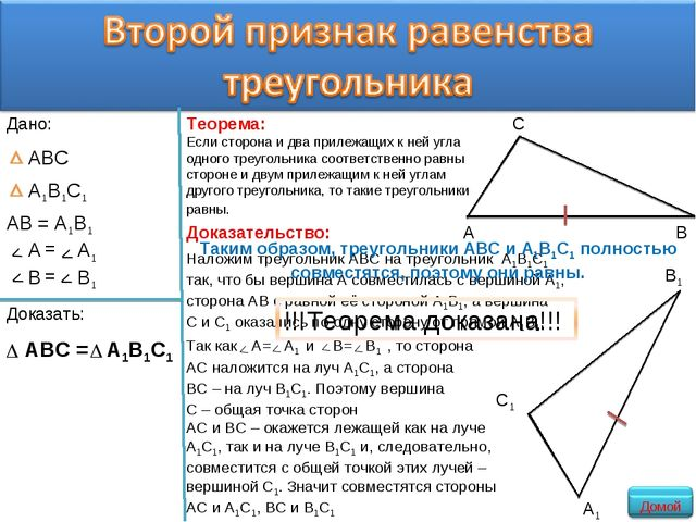 Теорема: Если сторона и два прилежащих к ней угла одного треугольника соответ...
