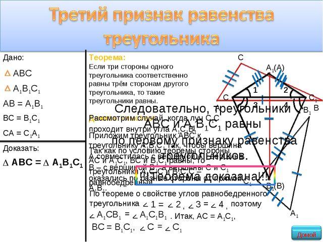 Теорема: Если три стороны одного треугольника соответственно равны трём сторо...