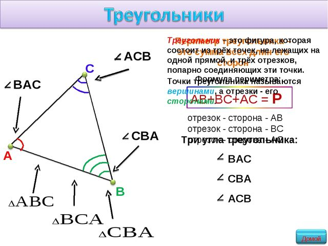 Периметр треугольника – это сумма всех длин его сторон Формула периметра: Тре...