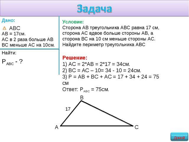 Условие: Сторона АВ треугольника АВС равна 17 см, сторона АС вдвое больше сто...
