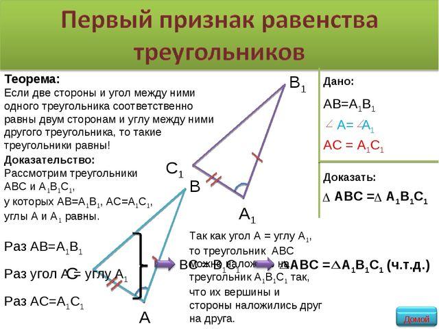 Теорема: Если две стороны и угол между ними одного треугольника соответственн...
