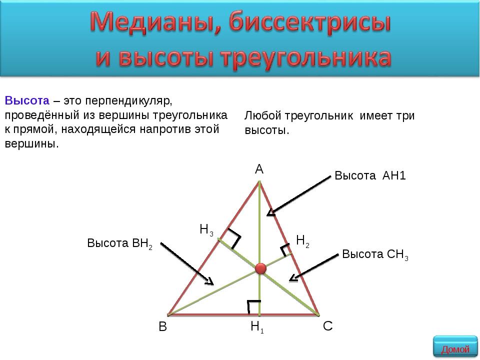 Высота – это перпендикуляр, проведённый из вершины треугольника к прямой, нах...