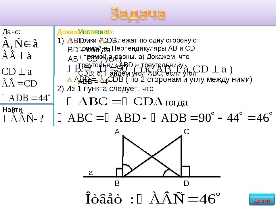 Условие: Точки А и С лежат по одну сторону от прямой а. Перпендикуляры АВ и C...