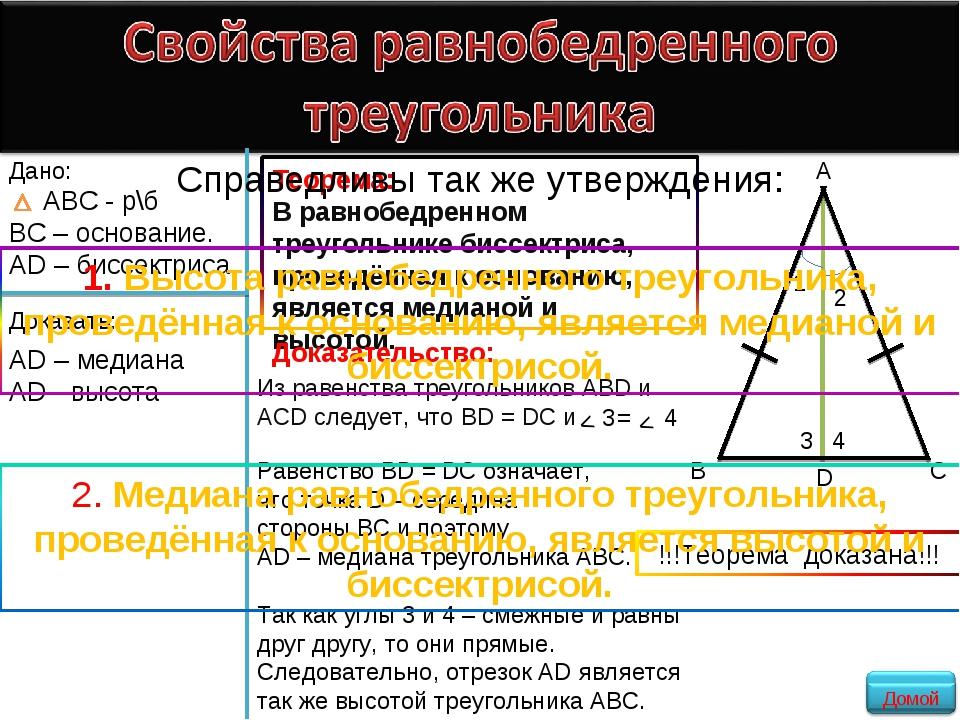 Доказательство: Равенство ВD = DС означает, что точка D – середина стороны ВС...