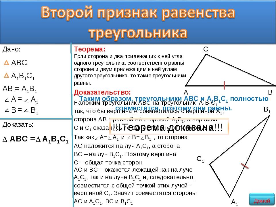 Третий признак равенства треугольников доказательство маленькая шпаргалка 7 класс