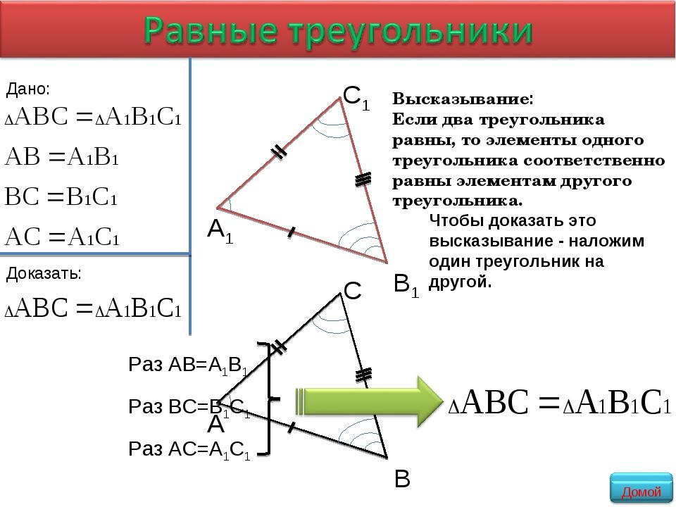 Высказывание: Если два треугольника равны, то элементы одного треугольника со...