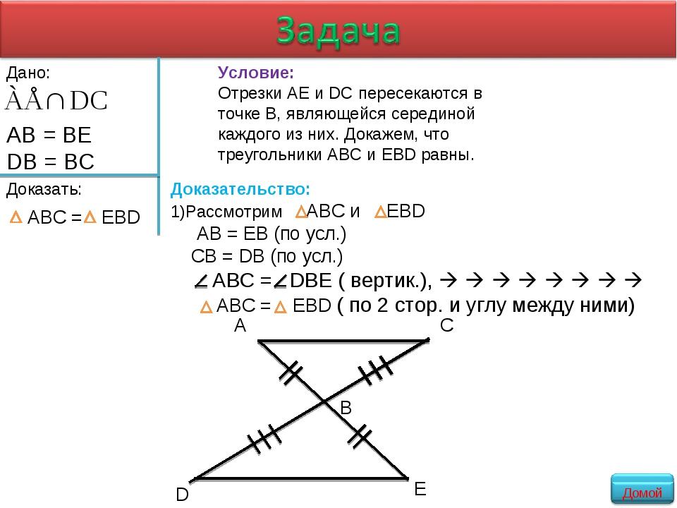 Условие: Отрезки АЕ и DC пересекаются в точке В, являющейся серединой каждого...