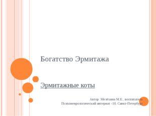 Богатство Эрмитажа Эрмитажные коты Автор: Мелёхина М.Е., воспитатель Психонев