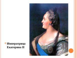 Императрица Екатерина II