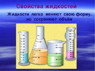 Свойства жидкостей Жидкости легко меняют свою форму, но сохраняют объём
