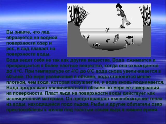 Вода ведет себя не так как другие вещества. Вода сжимается и превращается в б...