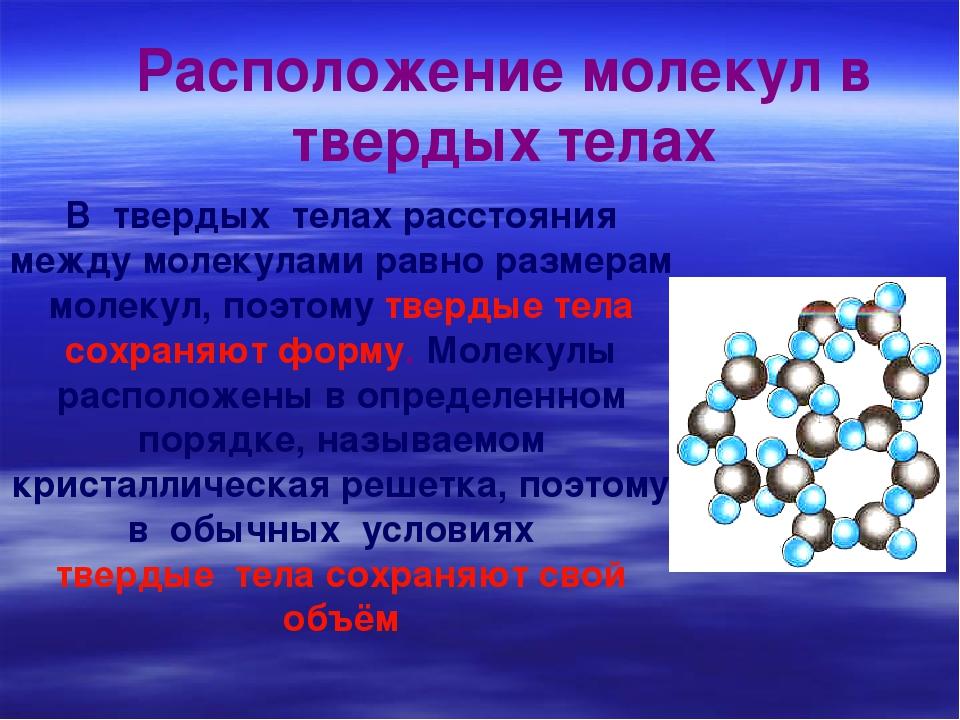 В твердых телах расстояния между молекулами равно размерам молекул, поэтому т...