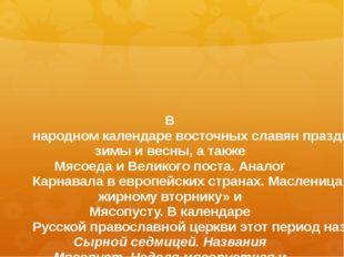 В народном календаре восточных славян праздник маркирует границу зимы и весны