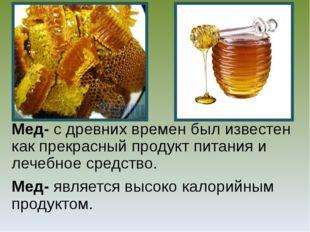 Мед- с древних времен был известен как прекрасный продукт питания и лечебное