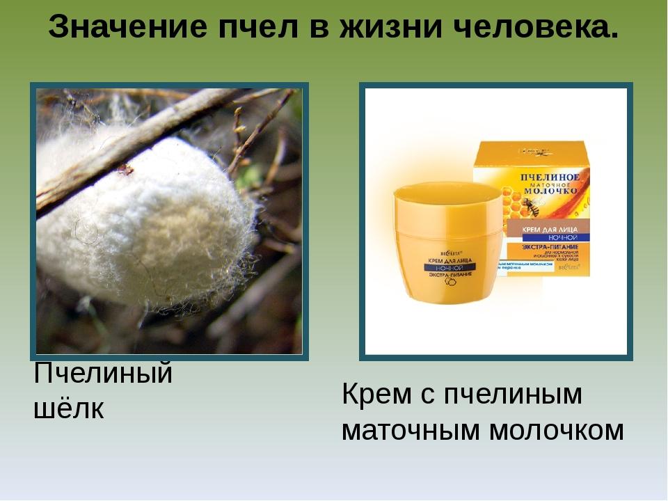Значение пчел в жизни человека. Пчелиный шёлк Крем с пчелиным маточным молочком