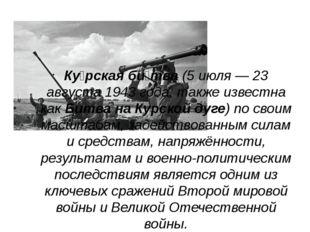 Ку́рская би́тва(5 июля—23 августа1943года; такж