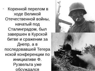 Коренной переломв ходеВеликой Отечественной войны, начатый