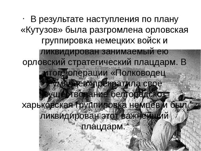 В результате наступления поплану «Кутузов»была разгромлена орловс...