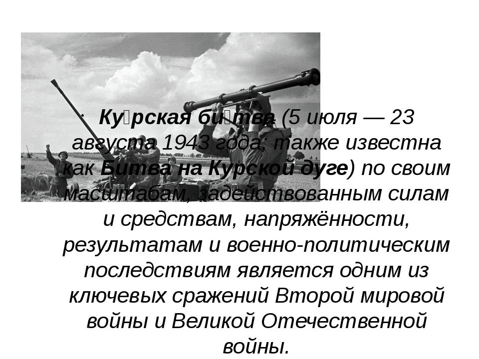 Ку́рская би́тва(5 июля—23 августа1943года; такж...