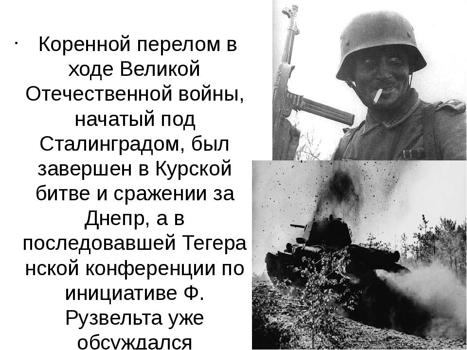 Коренной переломв ходеВеликой Отечественной войны, начатый...