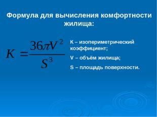 Формула для вычисления комфортности жилища: К – изопериметрический коэффициен
