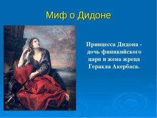 Миф о Дидоне   Принцесса Дидона - дочь финикийского царя и жена жреца Герак