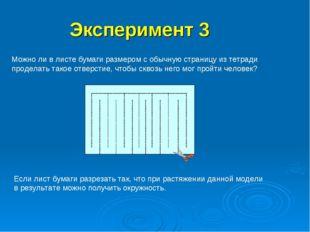 Эксперимент 3 Можно ли в листе бумаги размером с обычную страницу из тетради
