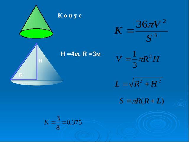 К о н у с H =4м, R =3м