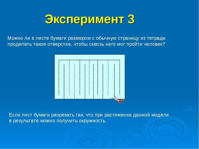 Эксперимент 3 Можно ли в листе бумаги размером с обычную страницу из тетради...