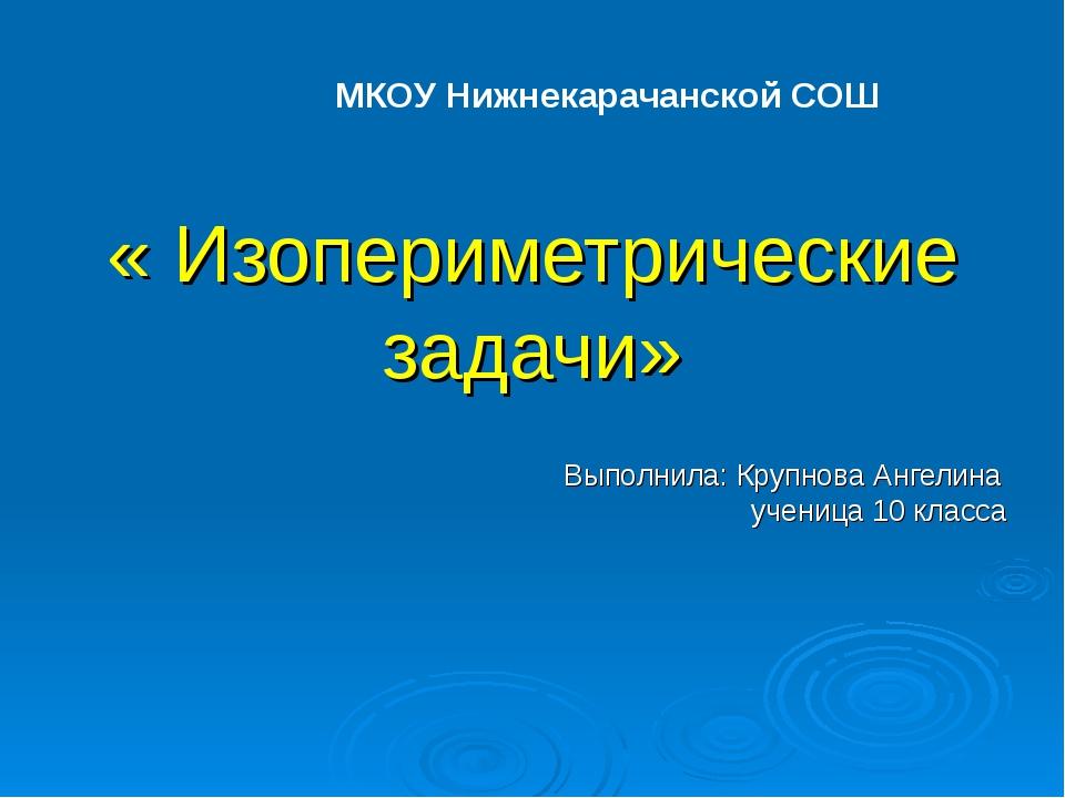« Изопериметрические задачи» Выполнила: Крупнова Ангелина ученица 10 класса М...