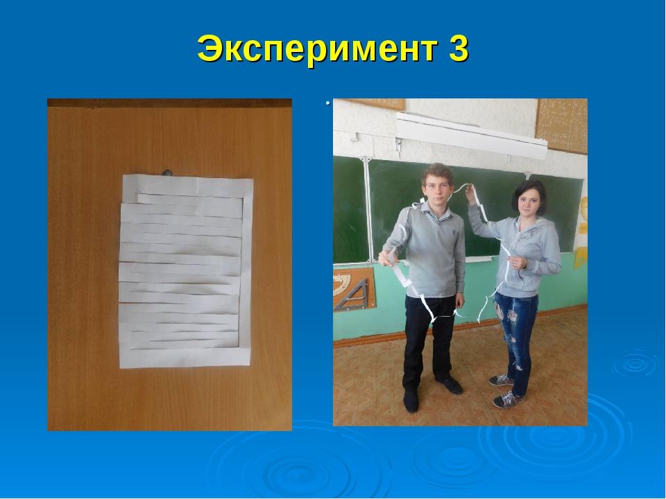 Эксперимент 3 .