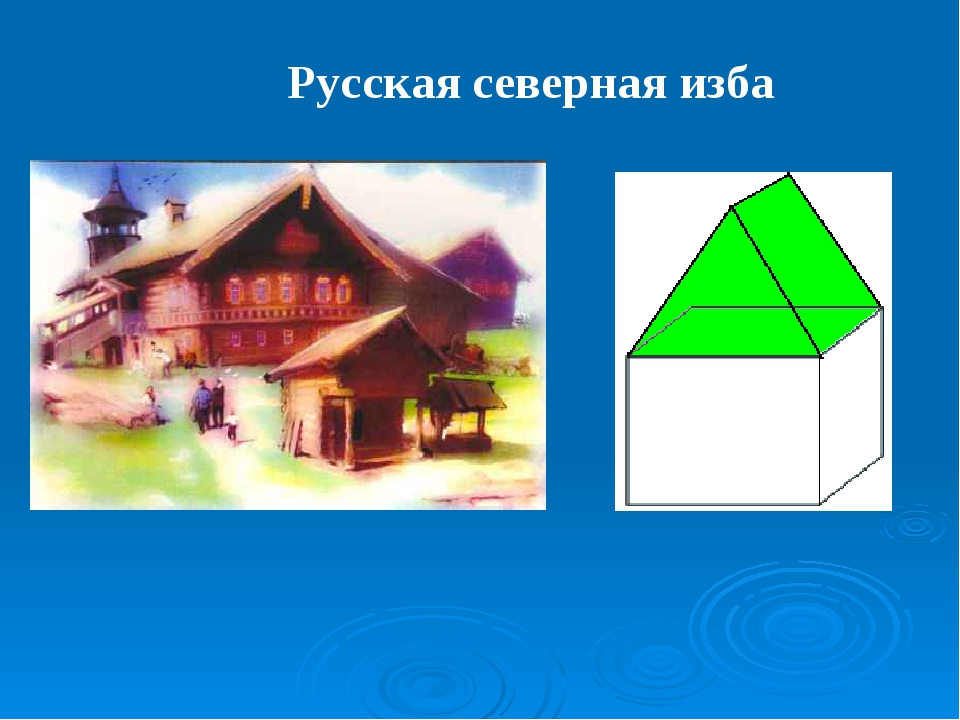Русская северная изба