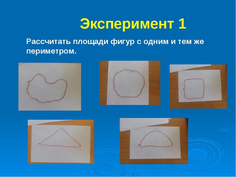 Эксперимент 1 Рассчитать площади фигур с одним и тем же периметром.
