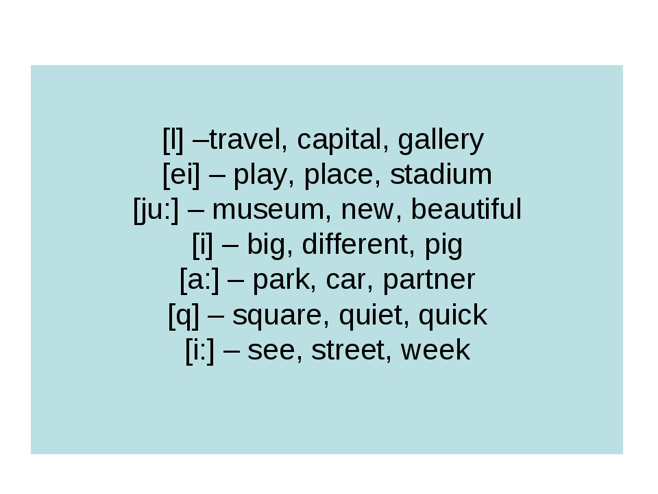 [l] –travel, capital, gallery [ei] – play, place, stadium [ju:] – museum, new...