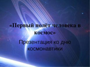 «Первый полёт человека в космос» Презентация ко дню космонавтики